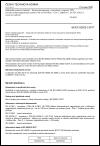 ČSN EN IEC 62822-3 Elektrická svařovací zařízení - Posuzování omezení v souvislosti s expozicí člověka elektromagnetickým polím (0 Hz až 300 GHz) - Část 3: Odporová svařovací zařízení
