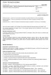 ČSN EN IEC 61938 ed. 3 Multimediální systémy - Směrnice doporučených vlastností analogových rozhraní pro dosažení interoperability