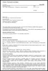 ČSN EN 71-7 +A2 Bezpečnost hraček - Část 7: Barvy nanášené prsty - Požadavky a metody zkoušení