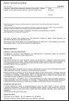 ČSN EN 50643 Elektrická a elektronická zařízení pro domácnost a kanceláře - Měření spotřeby zasíťovaných síťových zařízení v pohotovostním režimu
