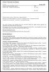 ČSN EN 12013 Stroje pro zpracování plastů a pryže - Hnětací stroje - Bezpečnostní požadavky