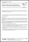 ČSN ISO 15075 Inteligentní dopravní systémy - Navigační systém ve vozidle - Požadavky nastavení komunikačních zpráv