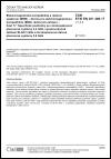 ČSN ETSI EN 301 489-17 V1.3.2 Elektromagnetická kompatibilita a rádiové spektrum (ERM) - Norma pro elektromagnetickou kompatibilitu (EMC) rádiových zařízení - Část 17: Specifické podmínky pro širokopásmové přenosové systémy 2,4 GHz, vysokovýkonná zařízení RLAN 5 GHz a širokopásmové datové přenosové systémy 5,8 GHz