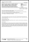 ČSN EN 61300-2-15 ed. 2 Spojovací prvky a pasivní součástky vláknové optiky - Základní zkušební a měřicí postupy - Část 2-15: Zkoušky - Pevnost spojovacího mechanismu při zatížení krouticím momentem