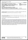 ČSN ETSI EN 301 489-6 V1.3.1 Elektromagnetická kompatibilita a rádiové spektrum (ERM) - Norma pro elektromagnetickou kompatibilitu (EMC) rádiových zařízení a služeb - Část 6: Specifické podmínky pro zařízení digitálních bezsňůrových telekomunikací (DECT)