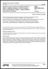 ČSN EN 61300-3-34 ed. 2 Spojovací prvky a pasivní součástky vláknové optiky - Základní zkušební a měřicí postupy - Část 3-34: Zkoušení a měření - Útlum náhodně spojovaných konektorů