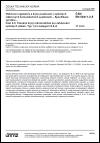 ČSN EN 50411-2-5 Vláknové organizéry a kryty používané v optických vláknových komunikačních systémech - Specifikace výrobku - Část 2-5: Těsněné kryty mikrotrubiček pro zafukování optických vláken, Typ 1 pro kategorii S & A