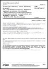 ČSN EN 61076-3-117 Konektory pro elektronická zařízení - Požadavky na výrobky - Část 3-117: Obdélníkové konektory - Předmětová specifikace pro ochranné kryty pro použití v 8pólových stíněných a nestíněných konektorech pro průmyslová prostředí zahrnující rozhraní série IEC 60603-7 - Varianta 14 v souladu s IEC 61076-3-106 - Západkové spojení