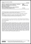 ČSN EN 50411-2-9 Vláknové organizéry a krytí používané v optických vláknových komunikačních systémech - Specifikace výrobku - Část 2-9: Netěsněné krytí pro mikrotrubičkové zafukované kabely kategorie S a A