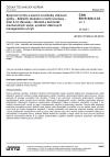 ČSN EN 61300-2-33 ed. 3 Spojovací prvky a pasivní součástky vláknové optiky - Základní zkušební a měřicí postupy - Část 2-33: Zkoušky - Montáž a demontáž mechanických spojů, systémů vláknových managementů a krytí