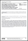 ČSN ETSI EN 301 489-35 V1.1.2 Elektromagnetická kompatibilita a rádiové spektrum (ERM) - Norma pro elektromagnetickou kompatibilitu (EMC) rádiových zařízení a služeb - Část 35: Specifické požadavky na aktivní zdravotnické implantáty nízkého výkonu (LP-AMI) pracující v pásmech 2 483,5 MHz až 2 500 MHz