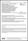 ČSN EN 61249-4-19 Materiály pro desky s plošnými spoji a další propojovací struktury - Část 4-19: Dílčí specifikace materiálů neplátovaných lepicích listů (pro výrobu vícevrstvých desek s plošnými spoji) - Lepicí list s vysokou úrovní provedení, impregnovaný nehalogenovanou epoxidovou pryskyřicí, vyztužený tkaným E-sklem, s definovanou hořlavostí (zkouška vertikálního hoření), pro bezolovnatou montáž