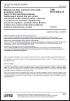 ČSN EN 61249-4-18 Materiály pro desky s plošnými spoji a další propojovací struktury - Část 4-18: Dílčí specifikace materiálů neplátovaných lepicích listů (pro výrobu vícevrstvých desek s plošnými spoji) - Lepicí list s vysokou úrovní provedení, impregnovaný epoxidovou pryskyřicí, vyztužený tkaným E-sklem, s definovanou hořlavostí (zkouška vertikálního hoření), pro bezolovnatou montáž