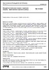 TNI 73 0351 Energetické hodnocení soustav s tepelnými čerpadly - Zjednodušený výpočtový postup