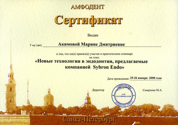 сертификат969