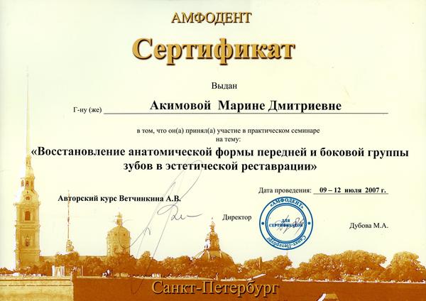 сертификат970