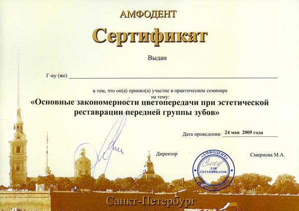 сертификат971