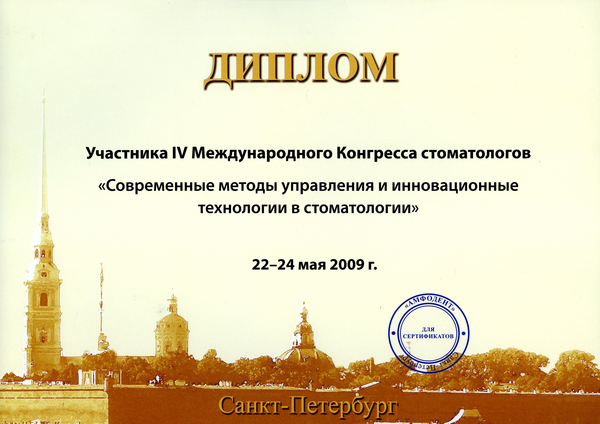 сертификат972
