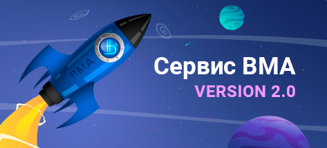 Запуск новой версии Сервиса Bit Trade Mining Accelerator