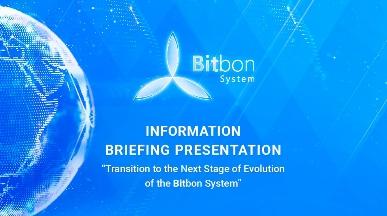Информационный брифинг-презентация «Переход к следующему этапу эволюции Системы Bitbon»