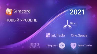 Компания Simcord — итоги 2020 года и планы на 2021 год