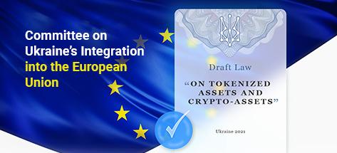 Комитет по вопросам интеграции Украины с Европейским союзом поддержал проект Закона «О токенизированных активах и криптоактивах»