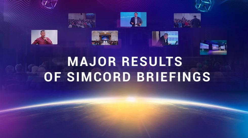 Основные итоги брифингов от компании Simcord
