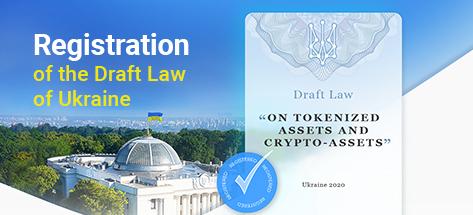 В Украине зарегистрирован проект Закона «О токенизированных активах и криптоактивах»