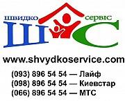 Замена батарей отопления - Швидко сервіс Київ
