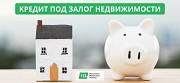 Кредит под залог недвижимости со ставкой от 1, 5% в месяц Київ