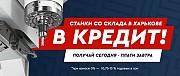 Вертикально-фрезерный обраб. центр с 4-й осью Quaser Mv134c С Чпу Siemens 828d Харків