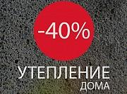 Утепление монолитным пенобетоном кровли, стен, полов, перекрытий, чердака, потолка, шумоизоляция Київ