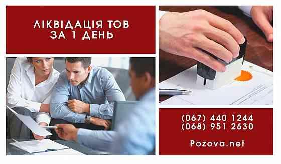 Швидко ліквідувати підприємство в Києві. Дніпро