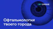 Лечение зрения в Каменском Кам'янське