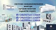 Кондиционеры установка, продажа, гарантия Київ
