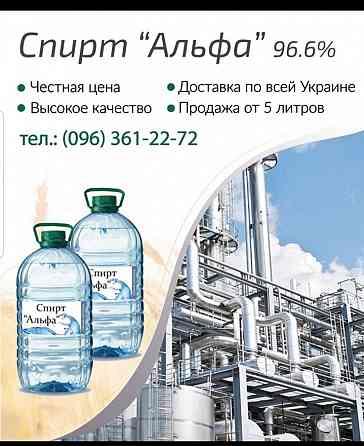 Cпиpт пищeвой Альфа 96.3 от 5л Тернопіль