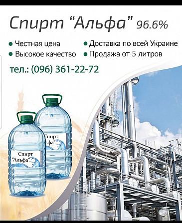 Cпиpт пищeвой Альфа 96.3 от 5л Тернопіль - зображення 1
