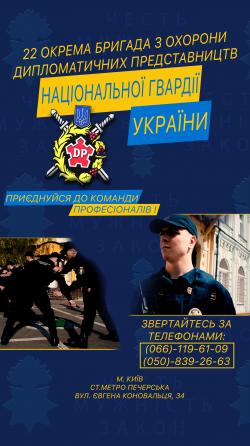 Требуются мужчины для работы в охране посольств Київ
