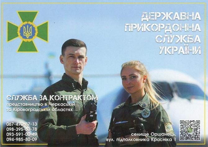 Робота работа служба контракт Черкаси - зображення 1