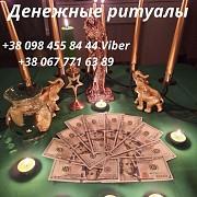 Помощь мага в Киеве.привлечение богатства и успеха.любовные обряды. Київ