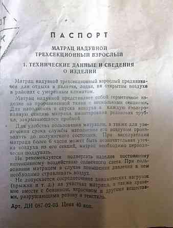 Матрац надувний. Київ