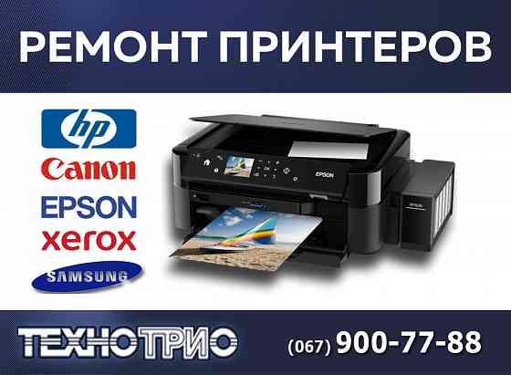 Ремонт принтеров в Виннице Вінниця