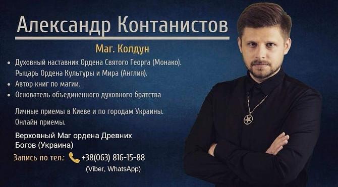 Ритуальный приворот в Киеве. Личный прием Украина. Помощь услуги колдуна Київ - зображення 1