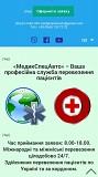 Перевезення пацієнтів Київ