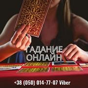 Гадание онлайн. Приворот по фото. Гармонизация отношений. Київ