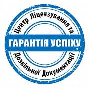 Отримання ліцензій та дозвільної документації Київ