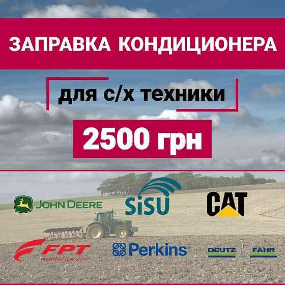 Заправка кондиционера на любой транспорт Кропивницький