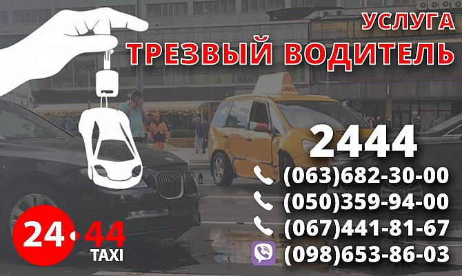 Водитель со своим авто в такси, онлайн регистрация, большое кол-во заказов, выгодный тариф! Одеса - зображення 4