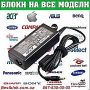 Блоки питания для ноутбуков, зарядные устройства, зарядки к ноутбукам Київ