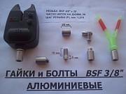 """Алюминиевые гайки для самодельного Род Пода (bsf 3/8"""" Київ"""